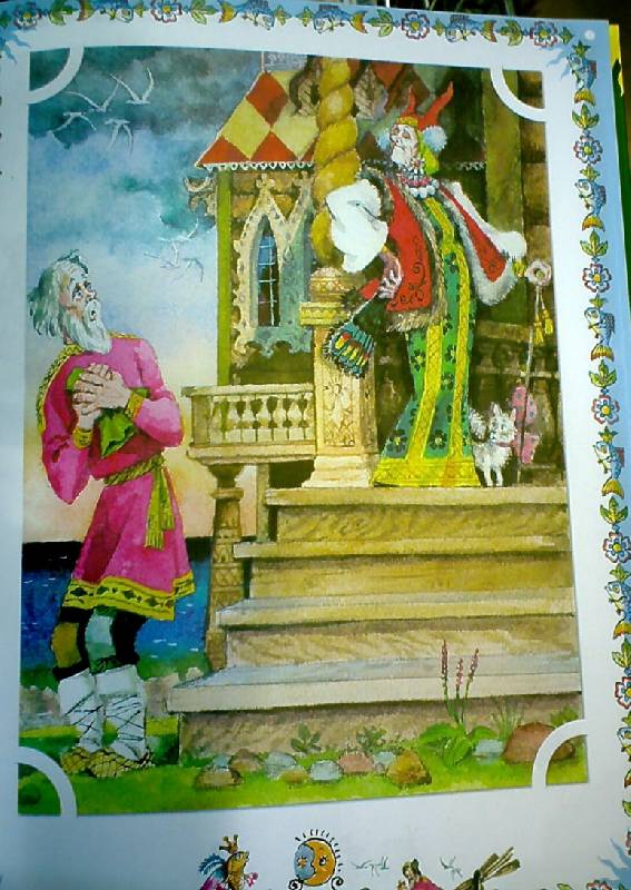 Иллюстрация 1 из 2 для Сказки А.С. Пушкина - Александр Пушкин   Лабиринт - книги. Источник: Спанч Боб