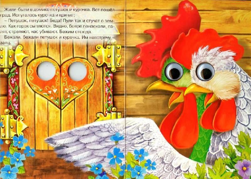 Иллюстрация 1 из 3 для Петушок и курочка | Лабиринт - книги. Источник: Zhanna