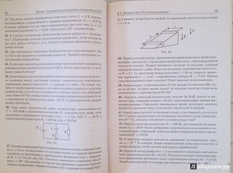 Физика егэ 2015 задачи с решениями решение задач егэ по физике 9 класс