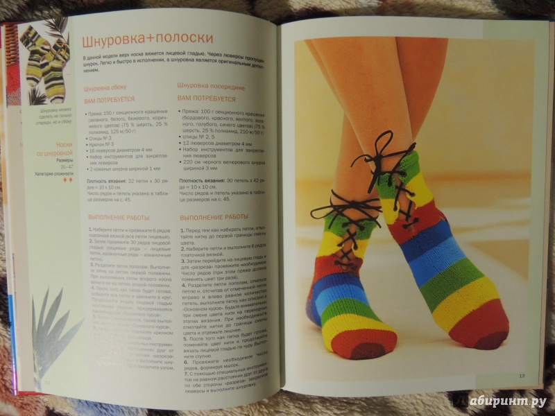 Иллюстрация 14 из 18 для Замечательные носки - Жанне Граф | Лабиринт - книги. Источник: WasiaShtein