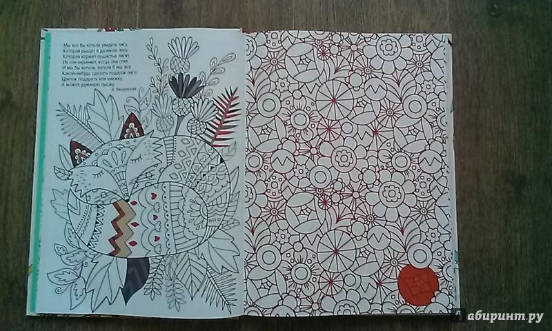 Иллюстрация 18 из 54 для Арт-терапия. Раскраска для детей ...