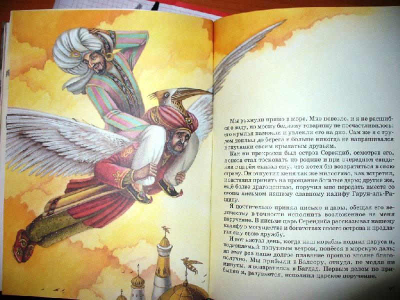 Иллюстрация 24 из 25 для Все путешествия Синдбада | Лабиринт - книги. Источник: Julykum