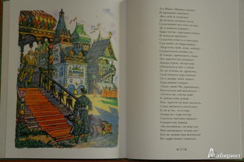 Иллюстрация 18 из 109 для Конек-Горбунок - Петр Ершов | Лабиринт - книги. Источник: pany_beata*