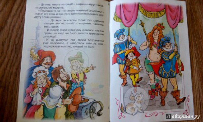 Иллюстрация 26 из 33 для Новое платье короля - Ханс Андерсен | Лабиринт - книги. Источник: Захарчук  Елизавета