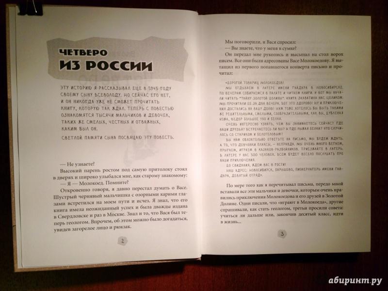 Иллюстрация 8 из 33 для Четверо из России - Василий Клепов | Лабиринт - книги. Источник: keep_сalm