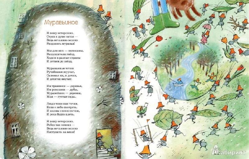 Иллюстрация 7 из 22 для Салют из тысячи огней - Дина Бурачевская | Лабиринт - книги. Источник: Низамутдинова  Олия