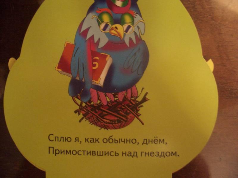 Иллюстрация 1 из 12 для Ученая сова - Игорь Куберский | Лабиринт - книги. Источник: unnamed