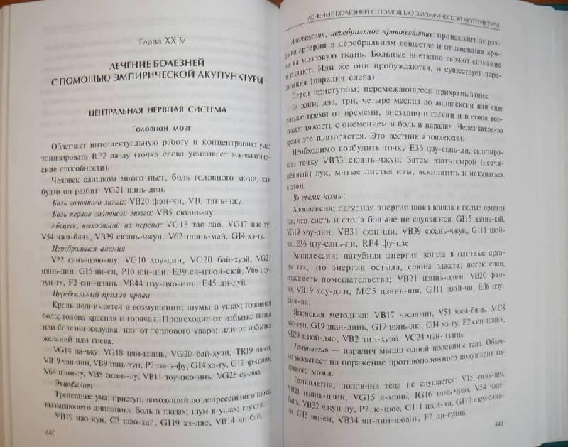 Иллюстрация 8 из 9 для Руководство по акупунктуре, или Пальцевый чжэнь - Валерий Фокин | Лабиринт - книги. Источник: Caelus