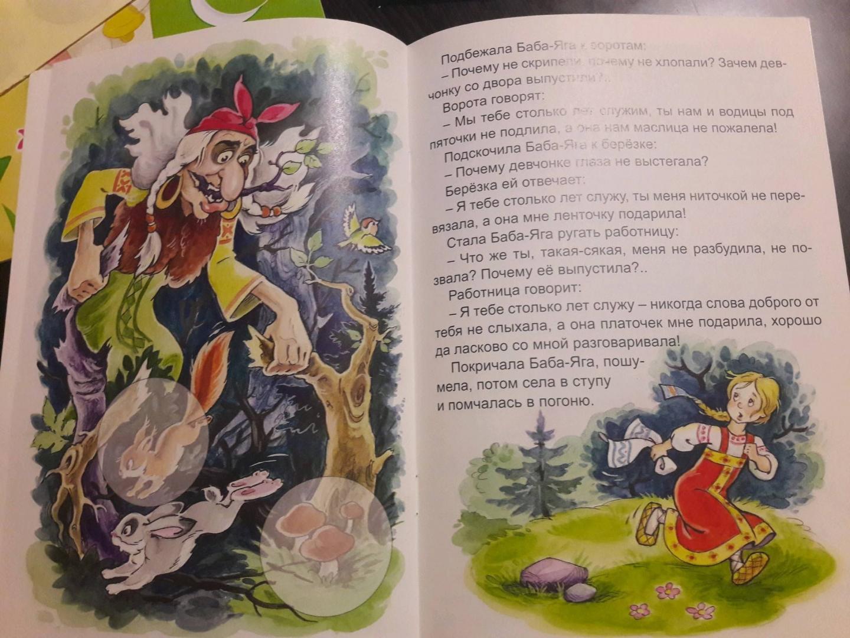 Иллюстрация 29 из 34 для Баба-Яга | Лабиринт - книги. Источник: Лабиринт