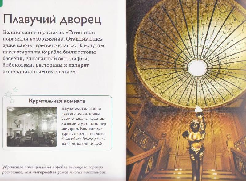 Иллюстрация 3 из 27 для Титаник - Салли Оджерс | Лабиринт - книги. Источник: Ёжик