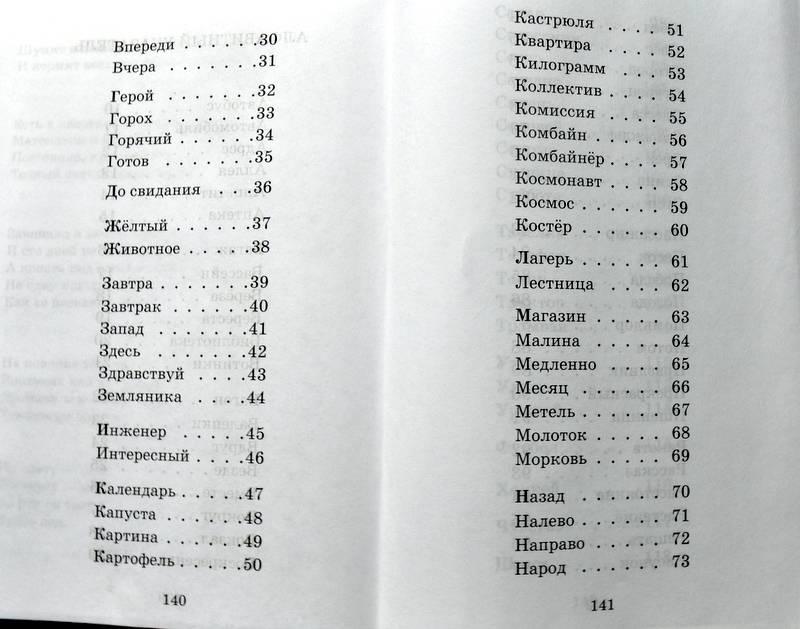 Иллюстрация 10 из 10 для Словарные слова. 3 класс - Узорова, Нефедова | Лабиринт - книги. Источник: Ассоль