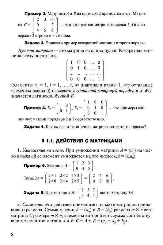 Примеры задач и решения по аналитической геометрии решение задач физика закон кулона