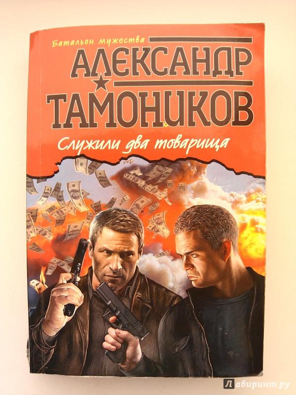 Иллюстрация 1 из 4 для Служили два товарища - Александр Тамоников | Лабиринт - книги. Источник: Павел