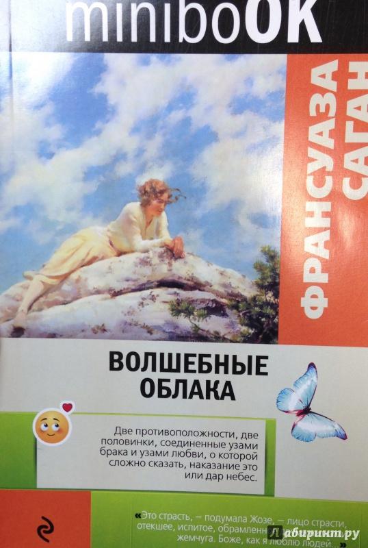 Иллюстрация 4 из 22 для Волшебные облака - Франсуаза Саган | Лабиринт - книги. Источник: Tatiana Sheehan