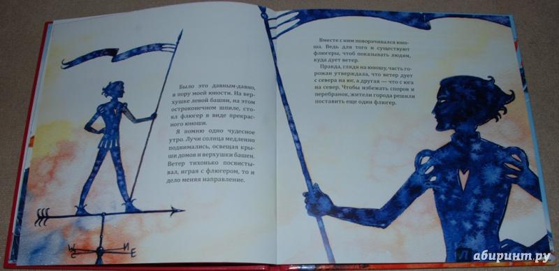Иллюстрация 20 из 38 для Флюгер - Армен Ватьян | Лабиринт - книги. Источник: Книжный кот