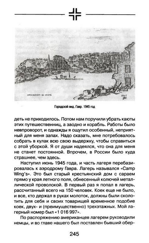 Иллюстрация 38 из 43 для Кровавое безумие Восточного фронта - Цвайгер, Нойенбуш | Лабиринт - книги. Источник: Ялина