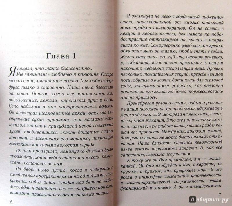 Иллюстрация 4 из 6 для Женские фантазии - Сандра Браун   Лабиринт - книги. Источник: Соловьев  Владимир