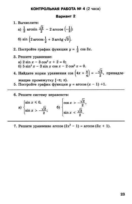ответы контрольных работ алгебра 11 класс глизбург