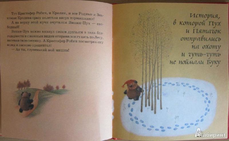 Иллюстрация 13 из 16 для Винни-Пух и пчелы - Милн, Заходер | Лабиринт - книги. Источник: ver-ira