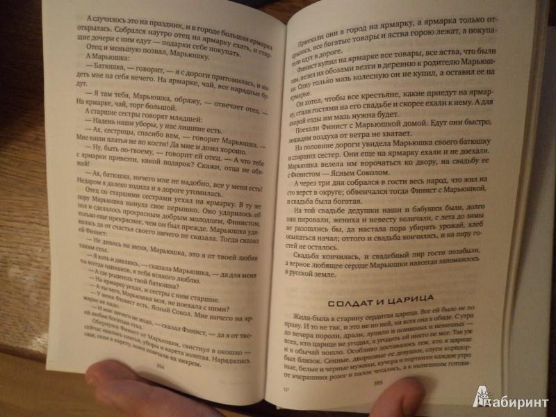 Иллюстрация 11 из 25 для Сухой хлеб: Рассказы, сказки - Андрей Платонов | Лабиринт - книги. Источник: Karfagen
