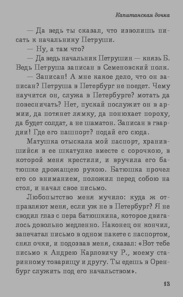 Иллюстрация 12 из 13 для Капитанская дочка - Александр Пушкин   Лабиринт - книги. Источник: Сурикатя