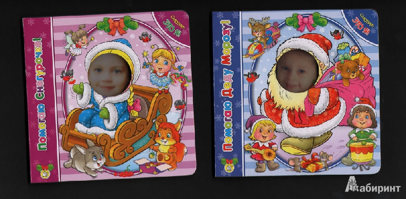 Иллюстрация 3 из 13 для Смотри! Это я! Помогаю Деду Морозу! - Юрий Кумыков | Лабиринт - книги. Источник: Май Айнсель