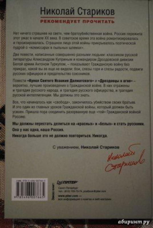 Иллюстрация 10 из 18 для Белая Россия - Куприн, Туркул | Лабиринт - книги. Источник: bamboo