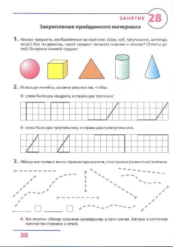 Занимательная геометрия в картинках