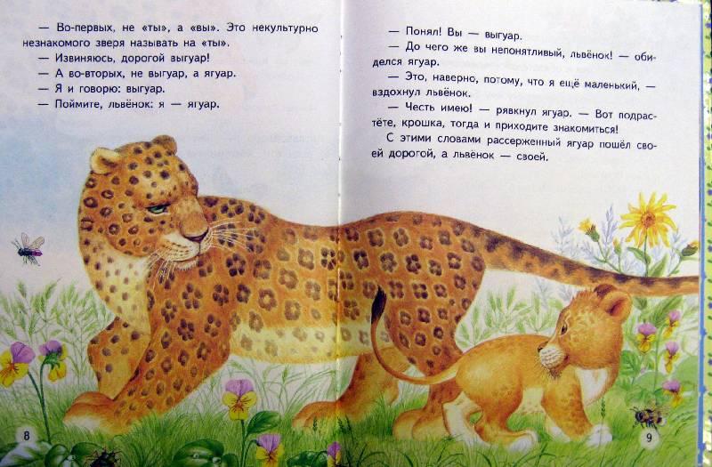 Иллюстрация 11 из 18 для Читаем сами. Разговоры животных - Е. Позина | Лабиринт - книги. Источник: Спанч Боб