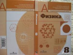 гдз по физике 8 класс пинский разумовский