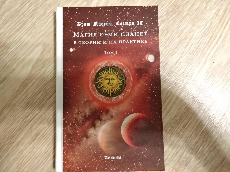Магия семи планет в теории и на практике. Том 1 Origin_0_a227bae03e613c0250852a88868ea941