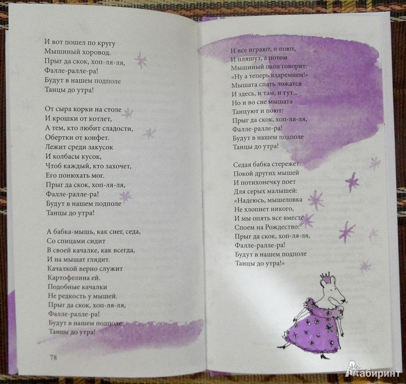 Иллюстрация 13 из 44 для Грустный кондитер | Лабиринт - книги. Источник: Maxima