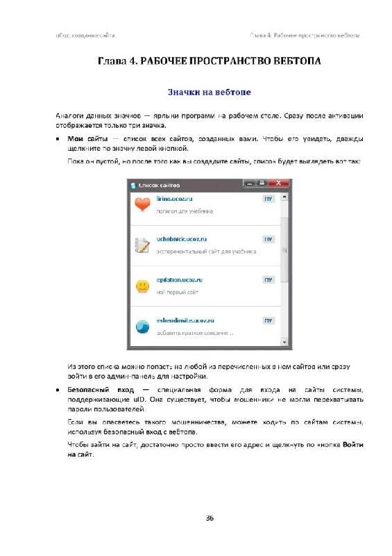 Скачать учебник созданию сайтов системе ucoz группа компаний атон официальный сайт