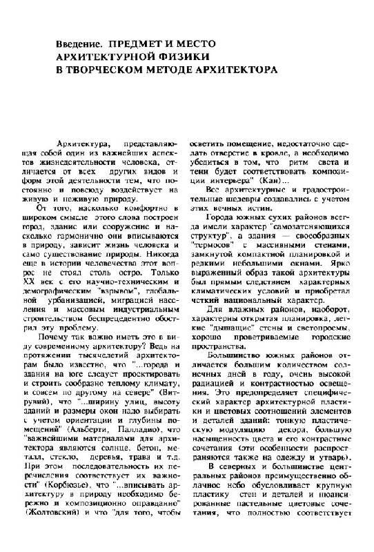 Иллюстрация 5 из 14 для Архитектурная физика - Лицкевич, Щепетков, Макриненко, Мигалина, Оболенский, Осипов | Лабиринт - книги. Источник: Юта