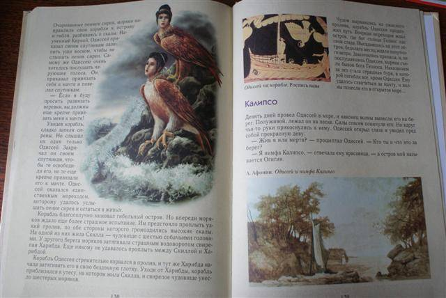 Иллюстрация 13 из 21 для Мифы Древней Греции - Юрий Зайцев | Лабиринт - книги. Источник: evga