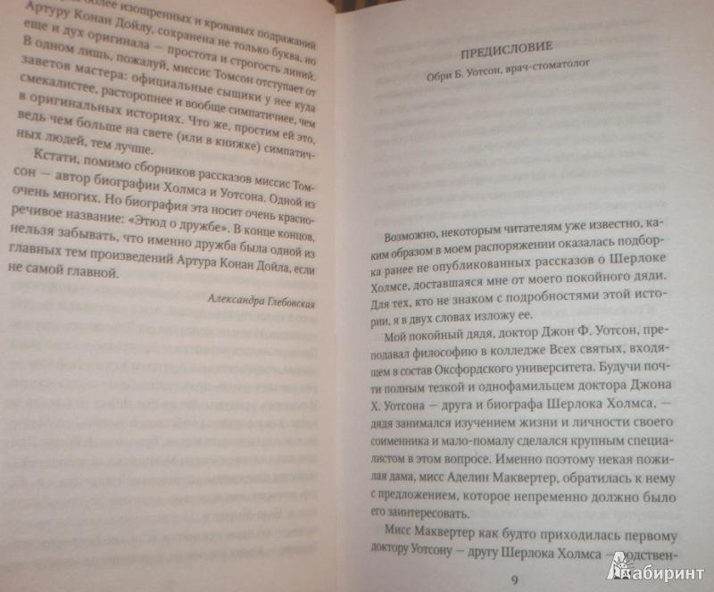 Иллюстрация 4 из 5 для Тетради Шерлока Холмса - Джун Томсон | Лабиринт - книги. Источник: Алехина  Ольга Михайловна