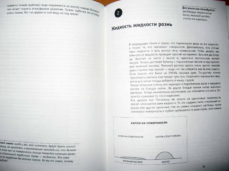 Иллюстрация 24 из 33 для Как понять сложные законы физики. 100 простых и увлекательных опытов для детей и их родителей - Александр Дмитриев | Лабиринт - книги. Источник: Red cat ;)