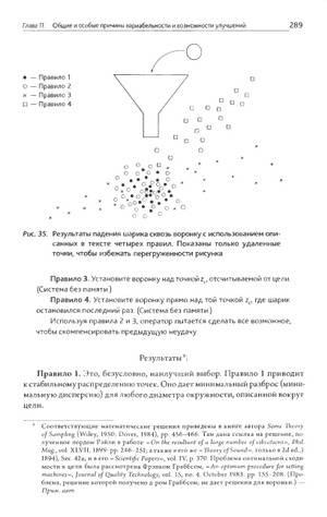 Иллюстрация 20 из 20 для Выход из кризиса: Новая парадигма управления людьми, системами и процессами - Эдвард Деминг   Лабиринт - книги. Источник: Nadezhda_S