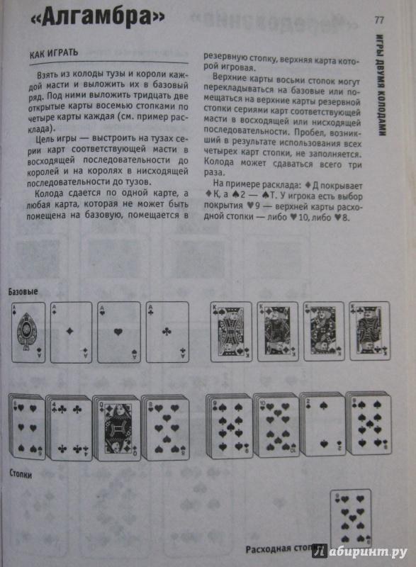 Иллюстрация 3 из 10 для Карточные игры и пасьянсы для одного игрока. Лучшая коллекция - Питер Арнольд | Лабиринт - книги. Источник: Читатель 13