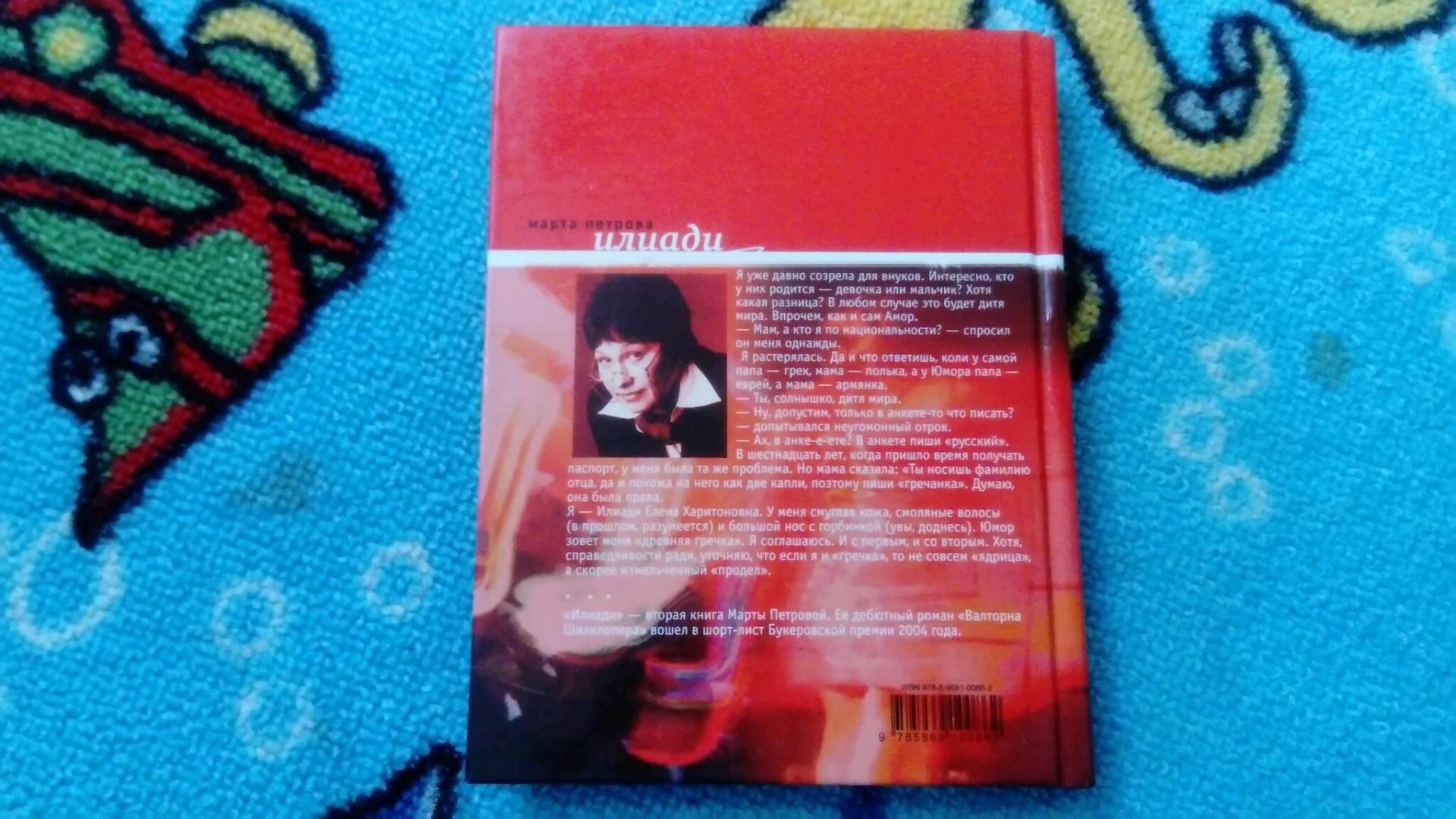 Иллюстрация 1 из 15 для Илиади: Книга песен - Марта Петрова   Лабиринт - книги. Источник: Эльвира Якупова
