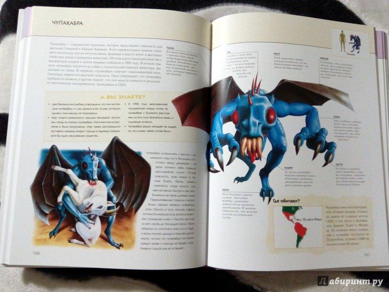 Иллюстрация 5 из 29 для Фантастические существа. Полная