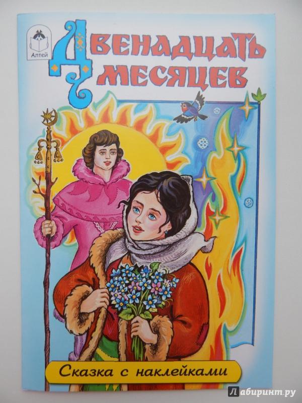 Иллюстрация 9 из 27 для Двенадцать месяцев | Лабиринт - книги. Источник: Мелкова  Оксана