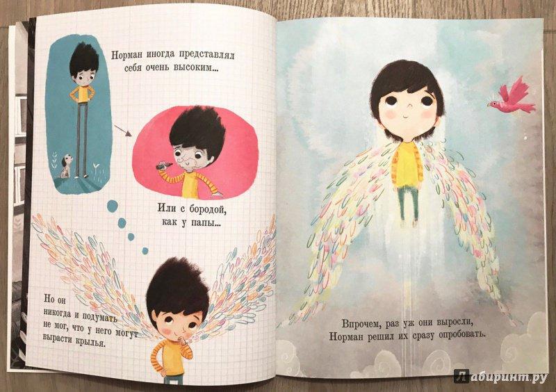 Иллюстрация 26 из 63 для (Не) обыкновенный Норман - Том Персиваль | Лабиринт - книги. Источник: Книжный шкаф детям