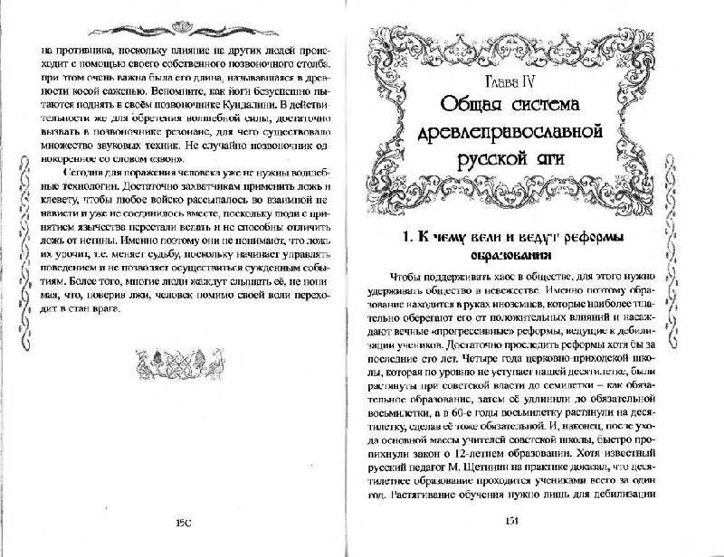 Иллюстрация 9 из 13 для Бабы-Яги - Кто они? Как стать Богом - Владимир Шемшук | Лабиринт - книги. Источник: Юта