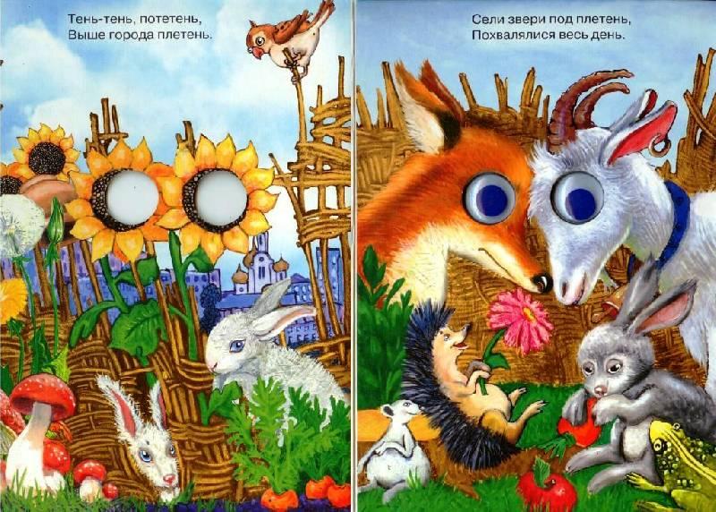 Иллюстрация 1 из 3 для Глазки: Тень-тень...   Лабиринт - книги. Источник: Zhanna