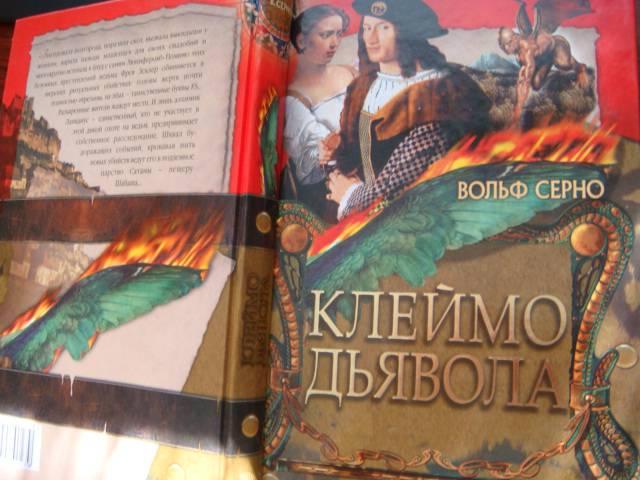 Иллюстрация 1 из 5 для Клеймо дьявола - Вольф Серно | Лабиринт - книги. Источник: Glitz