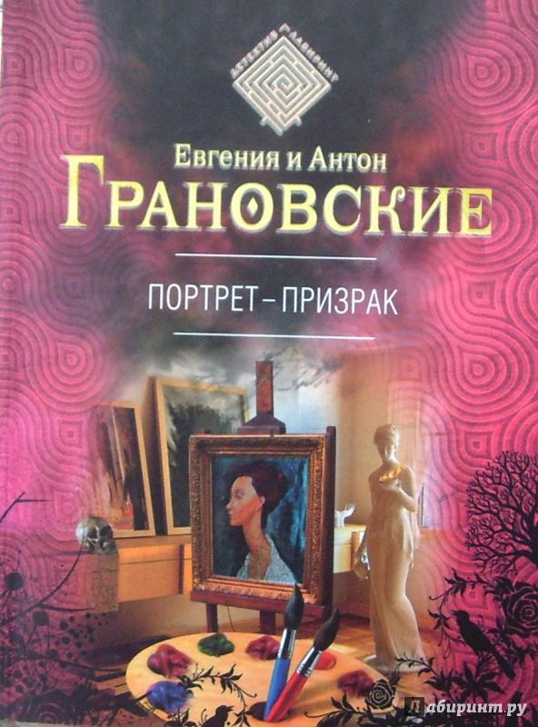 Иллюстрация 1 из 6 для Портрет-призрак - Грановская, Грановский   Лабиринт - книги. Источник: Соловьев  Владимир