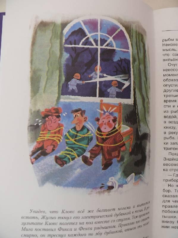 Иллюстрация 6 из 10 для Незнайка на Луне - Николай Носов   Лабиринт - книги. Источник: Полуночница