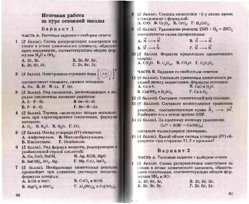 Контрольные и проверочные работы по химии 4463