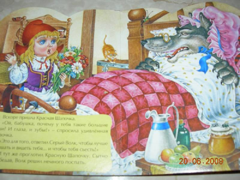 Иллюстрация 4 из 5 для Красная шапочка - Шарль Перро | Лабиринт - книги. Источник: Соловей